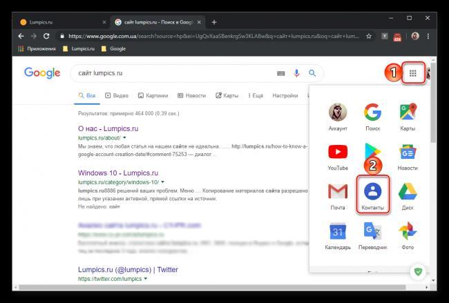 Perejti-k-prosmotru-kontaktov-v-akkaunte-cherez-poisk-ot-Google.png