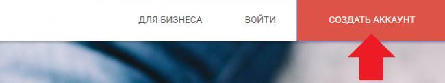 registraciya-v-odnoklassnikax-bez-nomera-telefona1.png