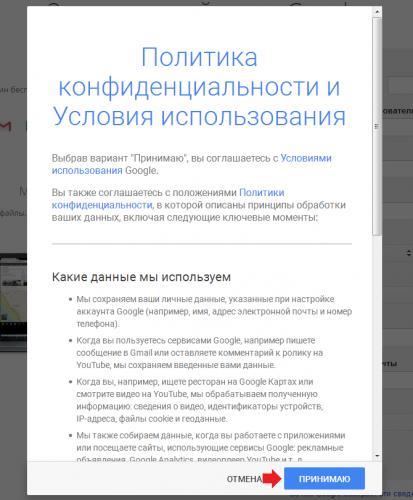registraciya-v-odnoklassnikax-bez-nomera-telefona5.png