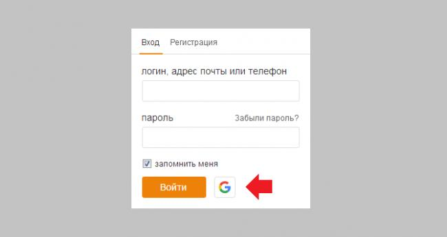 registraciya-v-odnoklassnikax-bez-nomera-telefona8.png