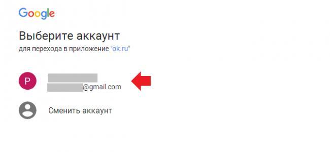 registraciya-v-odnoklassnikax-bez-nomera-telefona9.png