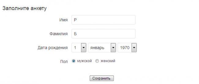 registraciya-v-odnoklassnikax-bez-nomera-telefona10.png