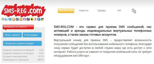 Kakie-sajty-sushhestvuyut-dlya-registratsii-v-OK-bez-vvedeniya-svoego-nomera.jpg