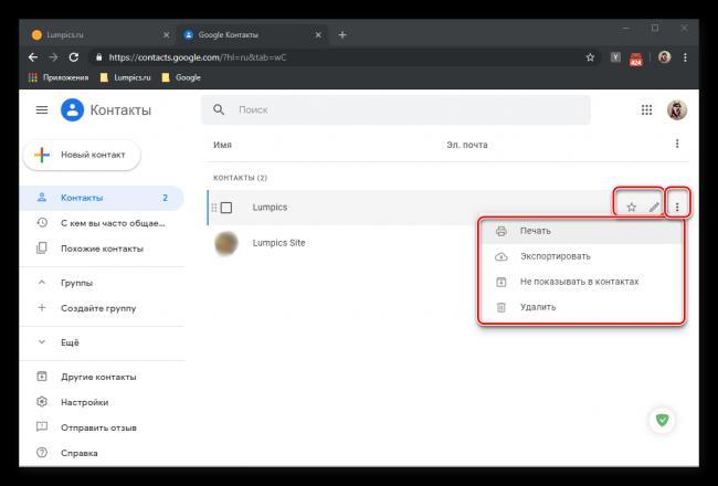 Redaktirovanie-informaczii-o-kontaktah-v-brauzere-Google-Chrome.png