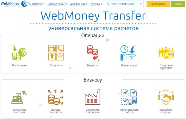 WebMoney-registratciia.png