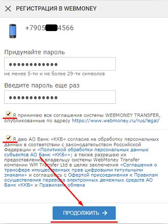 WebMoney_3.png