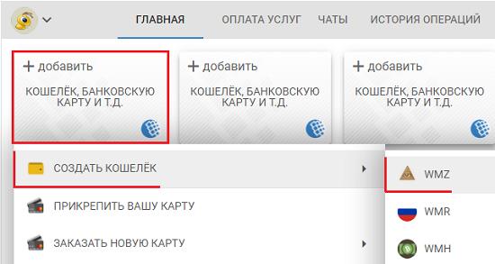 WebMoney-koshelek.png
