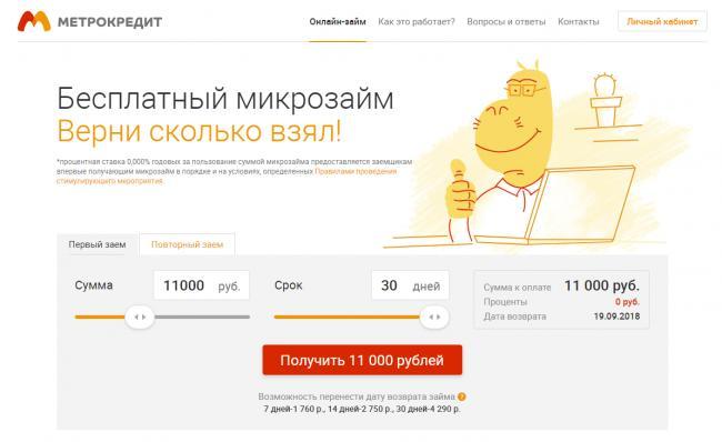 metrokredit-glavnaya-stranica.png