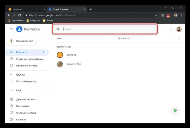 Stroka-dlya-poiska-kontaktov-sohranennyh-v-akkaunte-Google.png