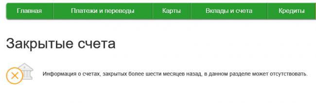 zakrytye-scheta.png