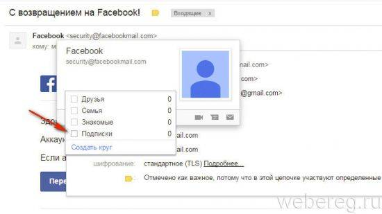 kontakty-google-3-550x309.jpg