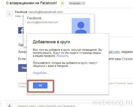 kontakty-google-5-550x445.jpg