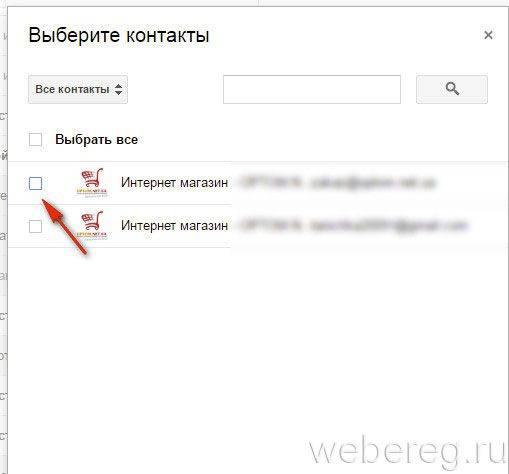 kontakty-google-9-509x474.jpg