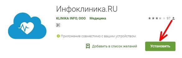 infoklinika.jpg