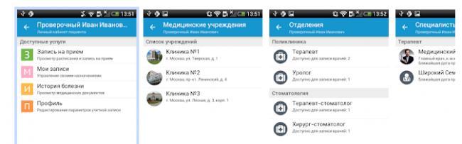 osobennosti-prilozheniya.png