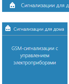 zont-online-cabinet-4.png