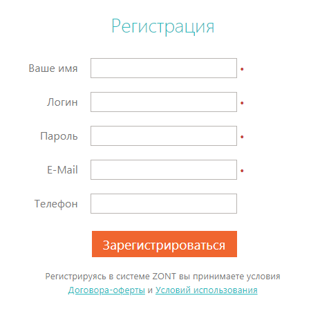 zont-online-cabinet-2.png