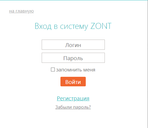 zont-online-cabinet-1.png
