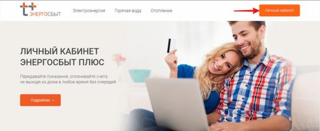 oficialnyj-sajt-kompanii-so-ssylkoj-na-lichnyj-kab.png