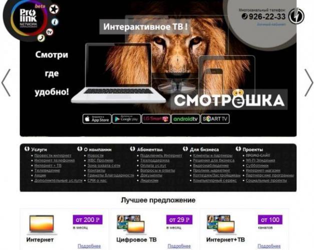 prolink2.jpg