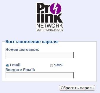 prolink3.jpg