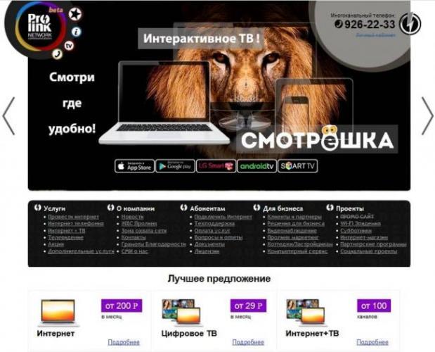 prolink4.jpg