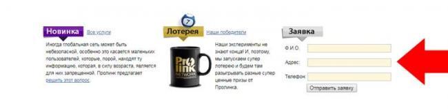 prolink-registraciya.jpg