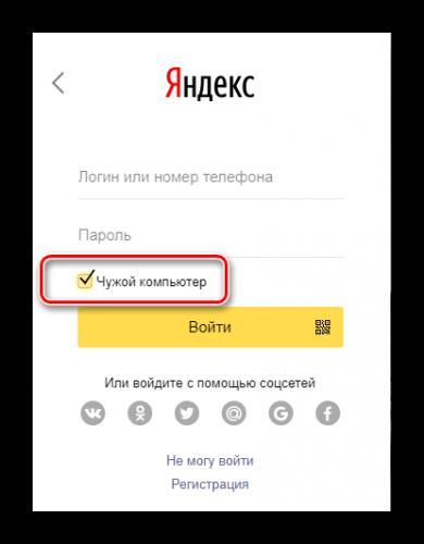 chuzhoj-kompyuter-vhod-v-pochta-yandeks.png