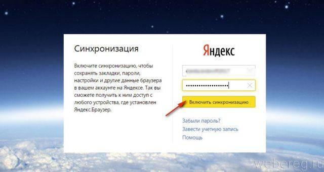 vhod-yandex-3-640x341.jpg