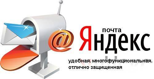 email-yandex.jpg