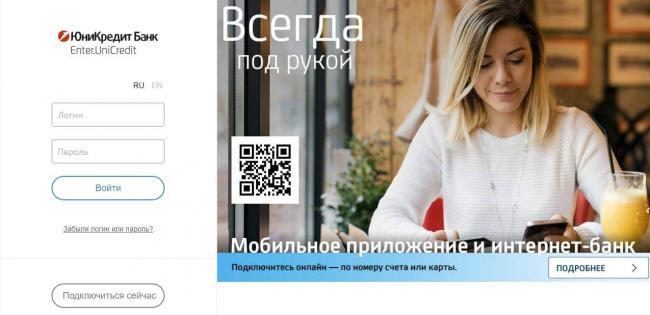 unicredit-bank-vhod-v-lichniy-kabinet.jpg
