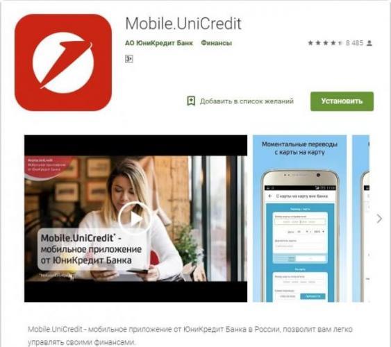 unicredit-bank-mobilnoe-prilozhenie.jpg
