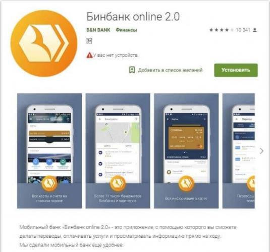 binbank-online.jpg