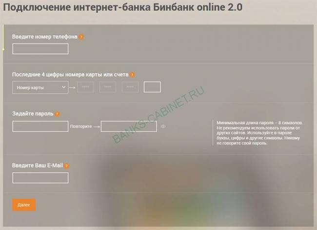 Podklyuchenie-Internet-Banka-Binbank-onlajn-2.0.jpg