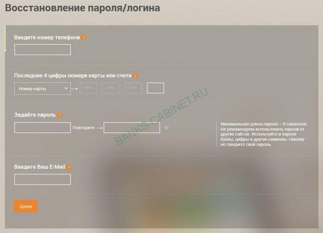 Vosstanovlenie-parolya-ili-logina-ot-lichnogo-kabineta-MDM-Binbanka.jpg