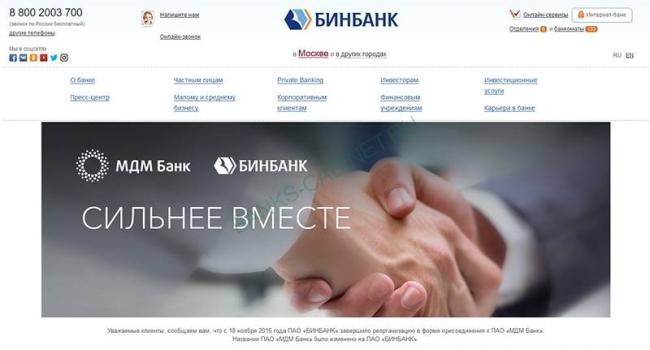 Glavnaya-stranitsa-ofitsialnogo-sajta-MDM-i-Binbanka.jpg