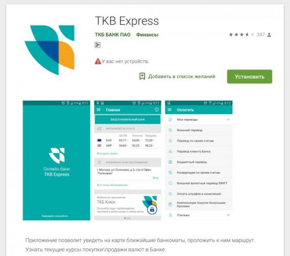 tkb-express-app.png