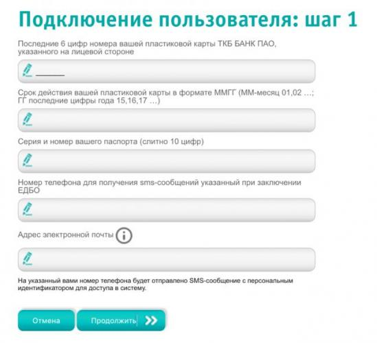 tkb-express-register.png