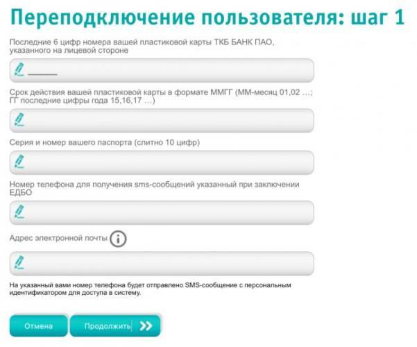 vosstanovlenie-parolya-tkb.png