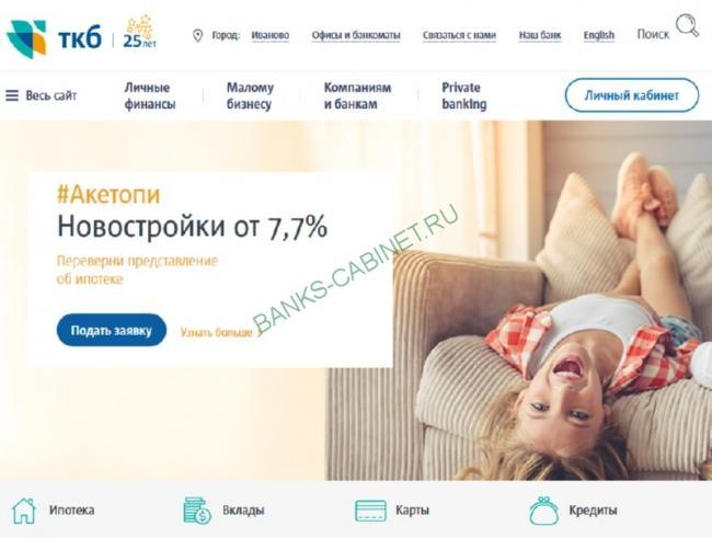 Glavnaya-stranitsa-ofitsialnogo-sajta-TKB-Banka.jpeg