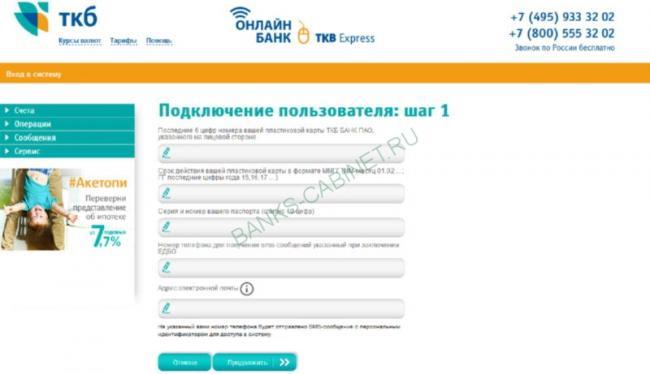 Stranitsa-registratsii-lichnogo-kabineta-TKB-banka.jpeg