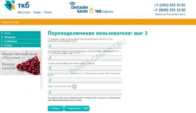 Vosstanovlenie-parolya-ot-lichnogo-kabineta-TKB-Banka.jpeg