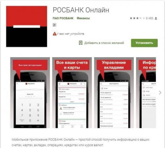 rosbank-online-mobilnoe-prilozhenie.jpg