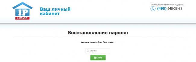 Vosstanovlenie-parolya-ot-lichnogo-kabineta-IP-Home.png