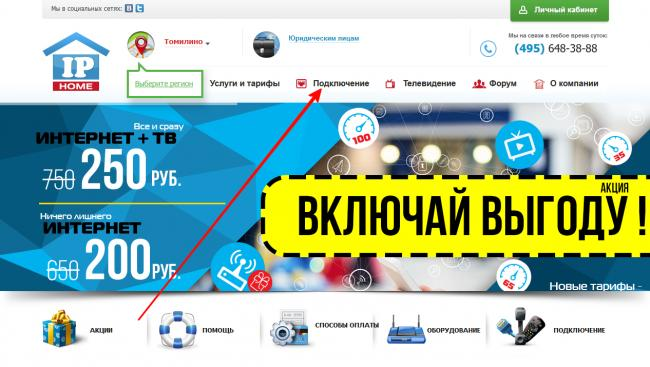 Kak-podat-zayavku-na-podklyucheniya-k-internetu-i-TV-Ip-Home-.png