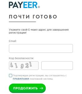 Payeer-registratsiya-264x300.png
