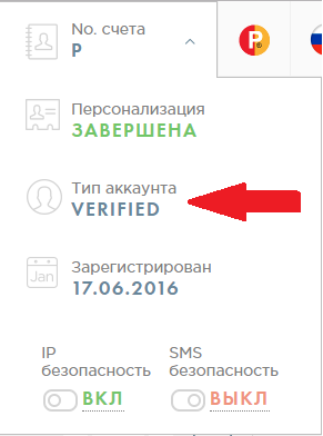 Payeer-account-verified.png