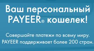 1553292881_jelektronnyj-koshelek-payeer.png.pagespeed.ce.aaxywhr3F8.png