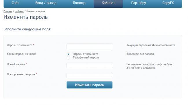 RoboForeks-lichnyj-kabinet-11.png