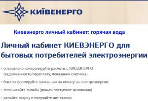 Киевэнерго-личный-кабинет-горячая-вода-300x206.png